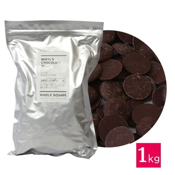 ベリーズ 製菓用 チョコ クーベルチュール ハイカカオ  EXビターチョコレート 75% 1kg (夏季冷蔵)(PB) 手作り バレンタイン チョコレート