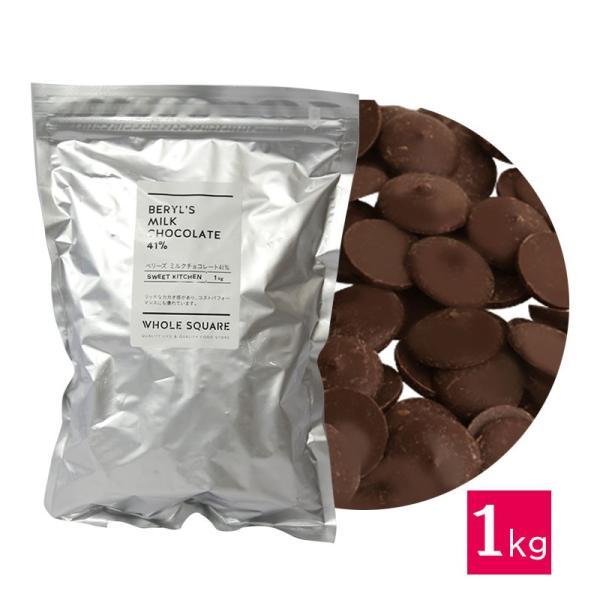 ベリーズ 製菓用 チョコ クーベルチュール ミルクチョコレート 41% 1kg (夏季冷蔵)(PB)丸菱