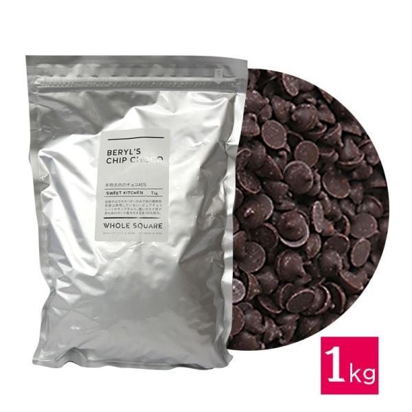 ベリーズ 製菓用 チョコ 本物志向のチップチョコ 46% 1kg (夏季冷蔵)(PB)丸菱 手作り バレンタイン チョコレート
