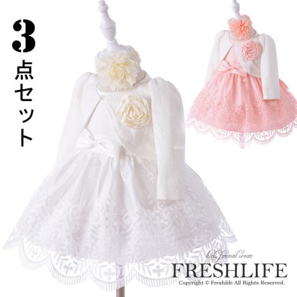 0e0efbc4fde7e 3点セット2018秋ベビードレス 結婚式 お宮参り ベビー用 ドレス 赤ちゃんドレス ...