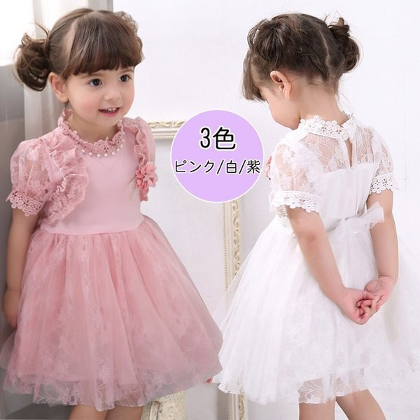 ベビードレス 結婚式 70 80 90 100 キッズ ベビー ワンピース 新生児  女の子 子供ドレス  カジュアル ワンピースお呼ばれ ドレス