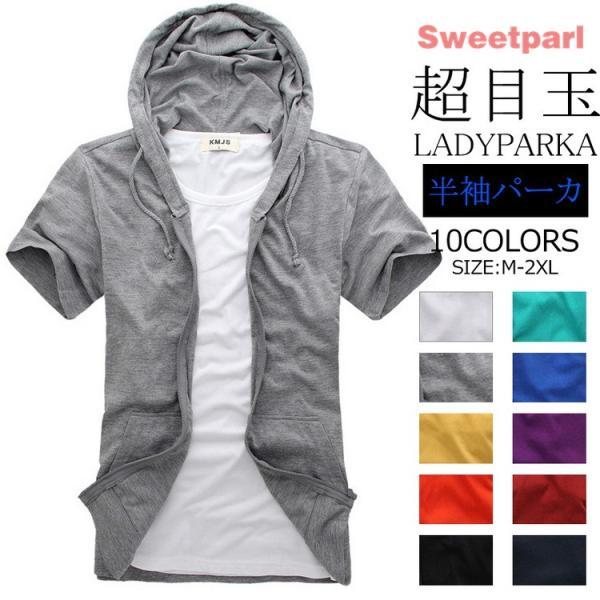 パーカー レディース ジップアップパーカー 半袖 夏物パーカー トップス パーカ ライトアウター フード付き Tシャツ 無地