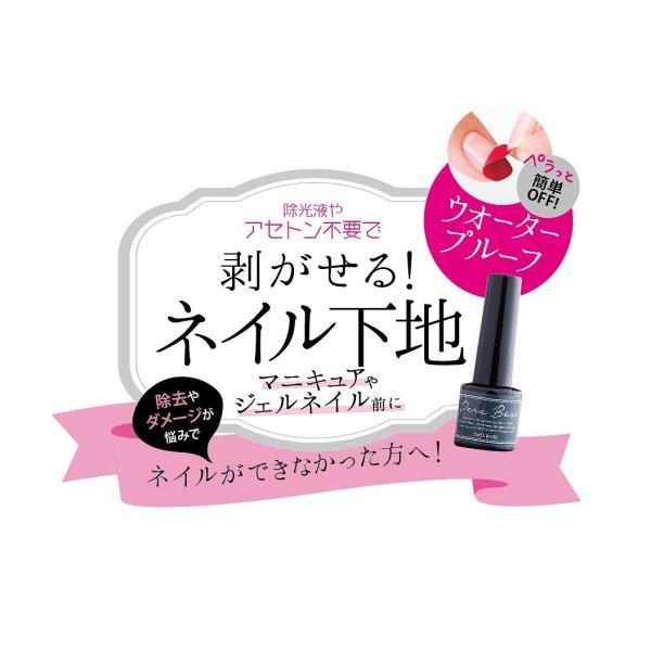 ペラベース ネイル下地剤(※リピートユーザー向け/簡易包装版) sweets-cosme-market 04