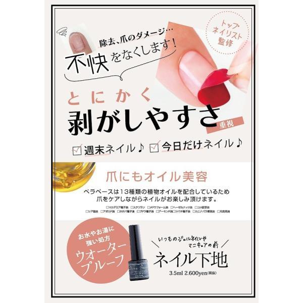 ペラベース ネイル下地剤|sweets-cosme-market|08