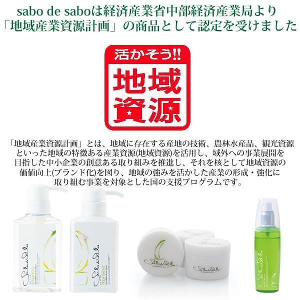 サボ デ サボ シャンプー(300ml) sweets-cosme-market 04