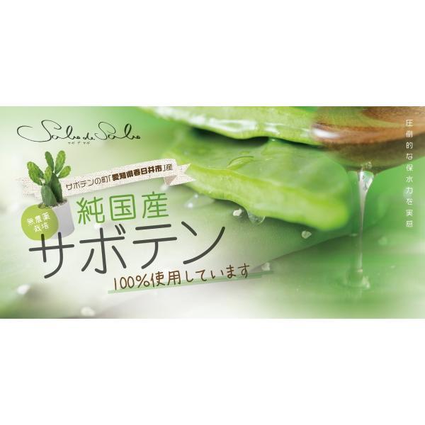 サボ デ サボ トリートメント(295g) sweets-cosme-market 04