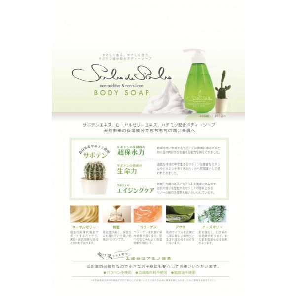 サボ デ サボ ボディソープ(400ml)|sweets-cosme-market|03