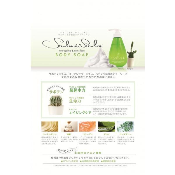 サボ デ サボ ボディソープ 詰替え用(1,000ml) sweets-cosme-market 03