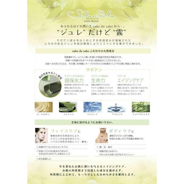 サボ デ サボ ジュレウォーター 詰替え用(200ml)|sweets-cosme-market|04
