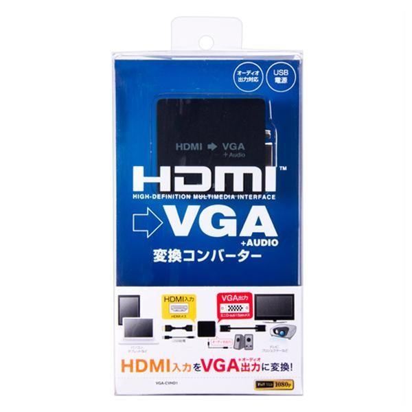 サンワサプライ HDMI信号VGA変換コンバーター VGA-CVHD1