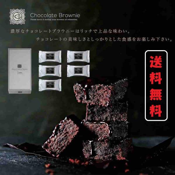 特価セール濃厚チョコブラウニー5個入化粧包装ありプレゼント贈答品対応可母の日ギフトのし対応可GranLamour