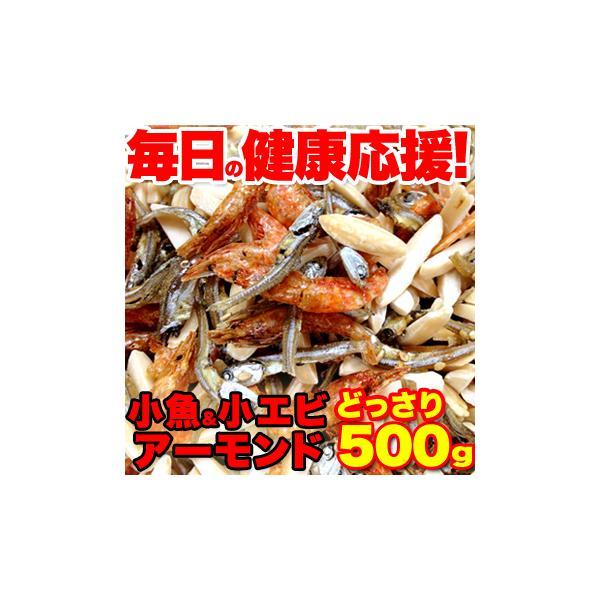 小魚 アーモンド 小エビ 500g 小袋 おつまみ カルシウム おやつ 個包装 業務用 常温商品