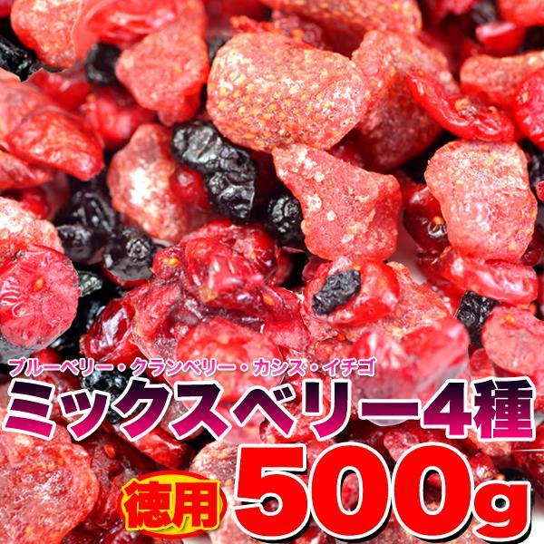 ミックスベリー 4種 500g クランベリー イチゴ ブルーベリー カシス ドライフルーツ 果物 常温商品