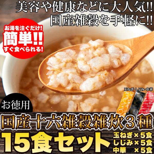 十六雑穀 雑炊 セット 詰め合わせ 3種15食セット 国産 もち麦 レトルト