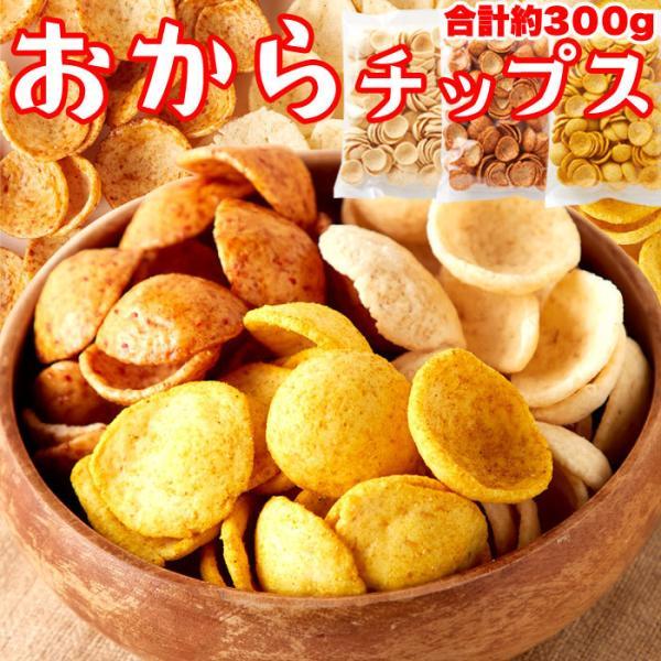 国産生おからを使用!!老舗豆腐屋さんのおからチップス3種(しお味、醤油味、カレー味)約300g / 日本製 紅茶 抹茶 プレーン ココア 焼菓子 ダイエット