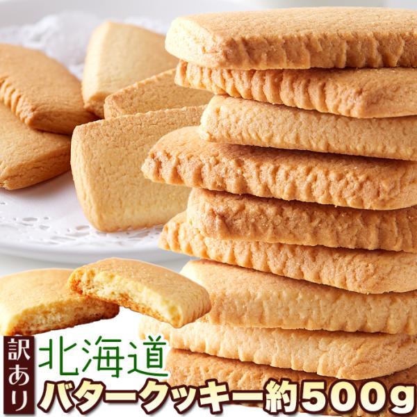 訳あり 北海道バタークッキー500g/クッキー 洋菓子 焼菓子 国産 大容量 個包装  文化祭 イベント 配布用 お菓子 スイーツ  おやつ