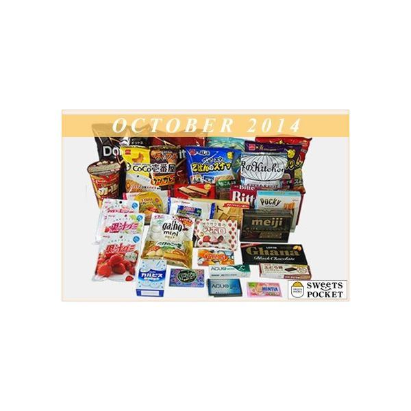 スイーツポケットボックス(SweetsPocketBox)|sweetspocket|02