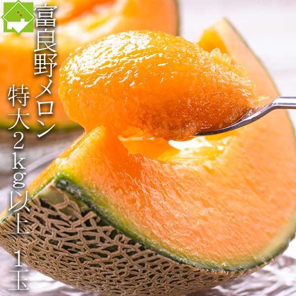 メロン マスクメロン 北海道富良野産 赤肉メロン 特大 3Lサイズ 2kg以上 1玉入り 送料無料