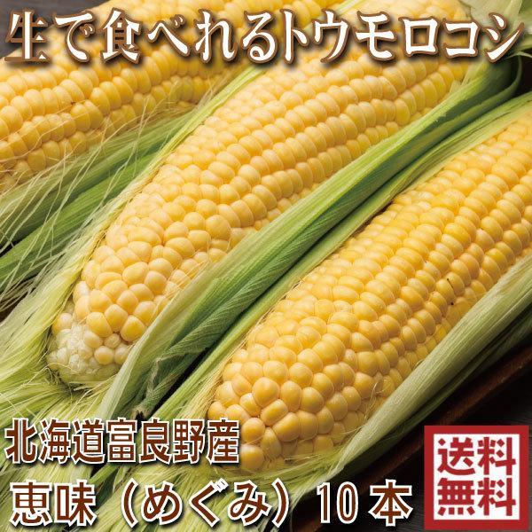 とうもろこし 恵味 Lサイズ 10本入り 北海道富良野産 送料無料 別途送料が発生する地域があります