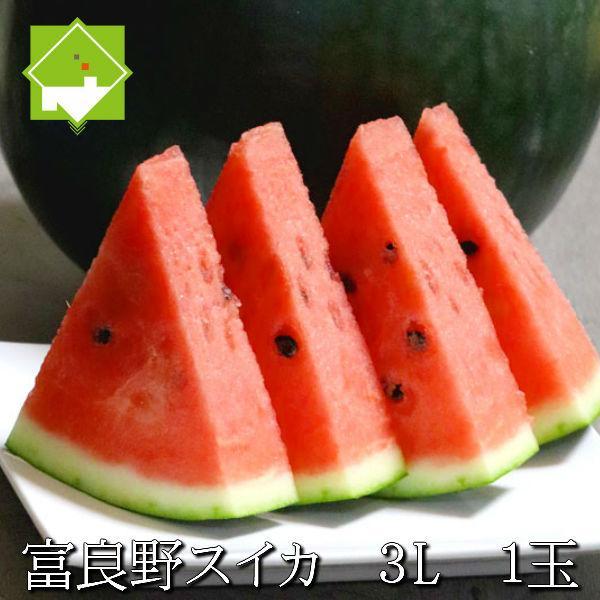 ふらのスイカ  北海道 富良野産 3Lサイズ 7kg以上 1玉 送料無料 日時指定不可