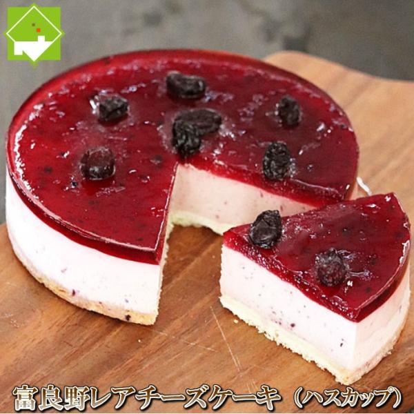 チーズケーキ 富良野 レアチーズケーキ(ハスカップ) 送料無料