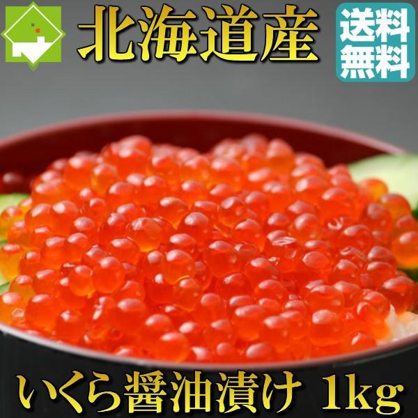 いくら 醤油漬け 1kg 送料無料 北海道産 大粒 イクラ