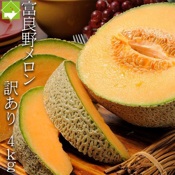 メロン 富良野メロン 訳あり 北海道 富良野産 2玉から4玉 合計4.0kg以上 送料無料