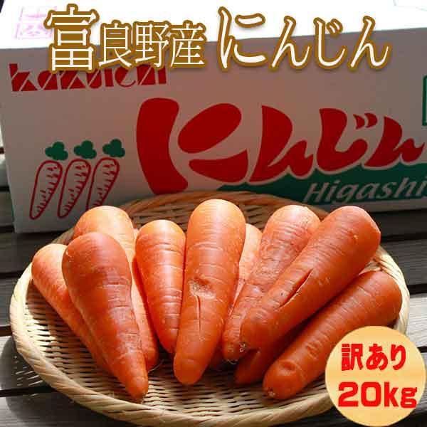 にんじん 北海道産 訳あり 洗い 人参 10kg 送料無料