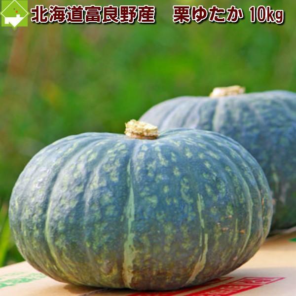 かぼちゃ 北海道ふらの産 栗ゆたか 10kg 送料無料