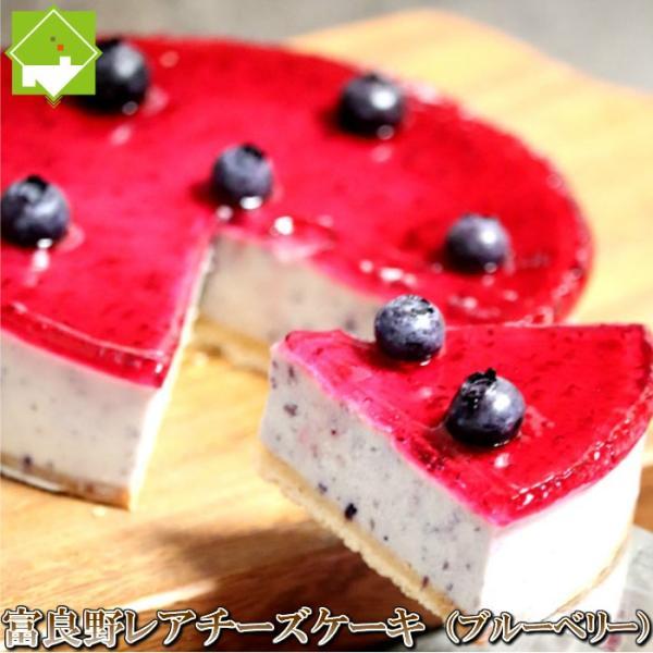チーズケーキ 富良野 レアチーズケーキ(ブルーベリー) 送料無料