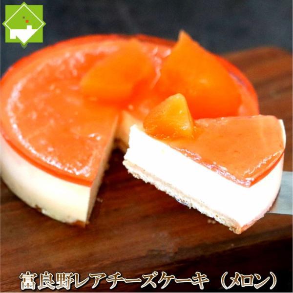 チーズケーキ 取り寄せ 送料無料 富良野 レアチーズケーキ(メロン)
