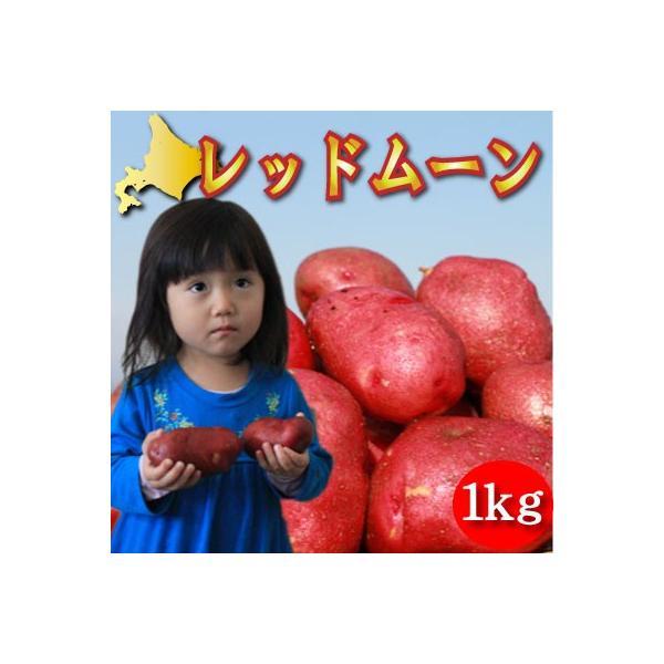 じゃがいも 北海道 さつまいものようなジャガイモ レッドムーン 1kg