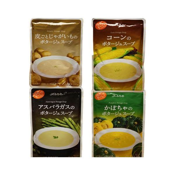 【富良野】野菜のポタージュスープ かぼちゃ・アスパラ・とうもろこし・じゃがいも【1パック160g】「お歳暮・ギフト対応」
