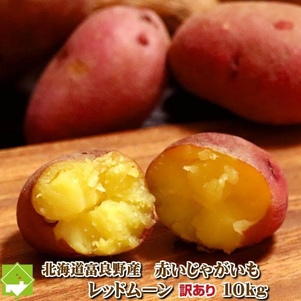 じゃがいも 北海道 さつまいものようなジャガイモ レッドムーン 訳あり 10kg 送料無料