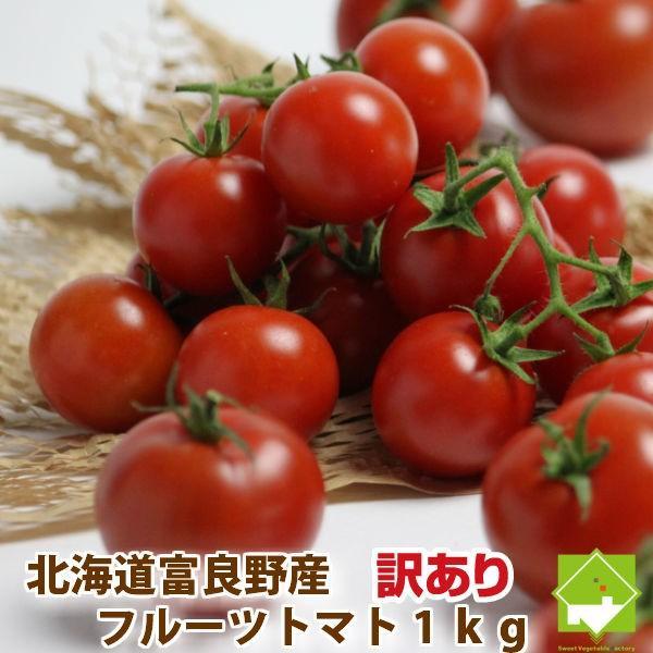 トマト 北海道 富良野産 フルーツトマト 訳あり 1kg 送料無料