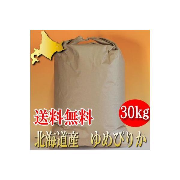 お米 30kg ゆめぴりか 玄米 精米無料 令和元年産 北海道産 送料無料