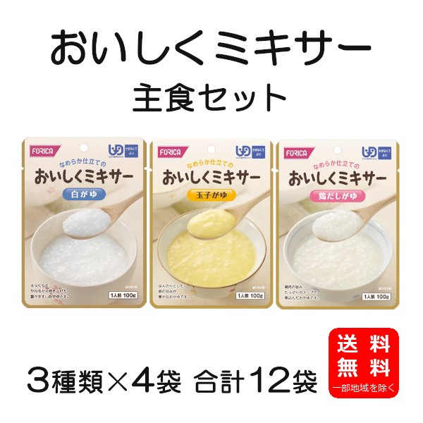介護食 レトルト おいしくミキサー 主食セット 3種類×4袋 合計12袋