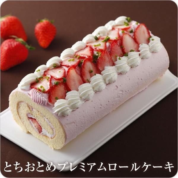 バースデーケーキロールケーキ誕生日ケーキいちごケーキ(とちおとめプレミアムロールケーキ)カーネーションサービス