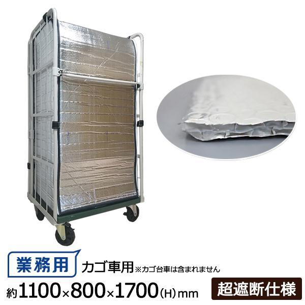 クールマジックフィルム カゴ台車カバー(内掛け) 1100×800×1700(H)mm 1枚 保温 保冷 断熱 遮熱 冷凍 冷蔵
