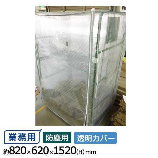 【全国】カゴ台車用防塵カバー(透明カバー)内寸:820W×620D×1520Hmm