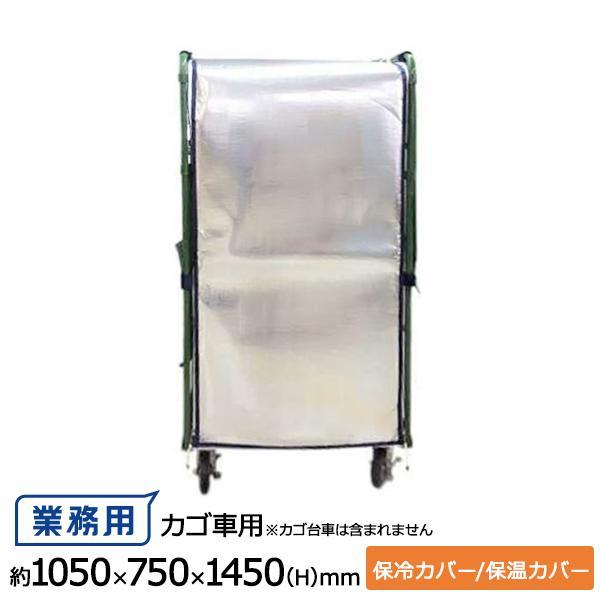 【全国】カゴ台車用保冷カバー(保温カバー)外寸:約1050(W)×750(D)×1450(H)mm