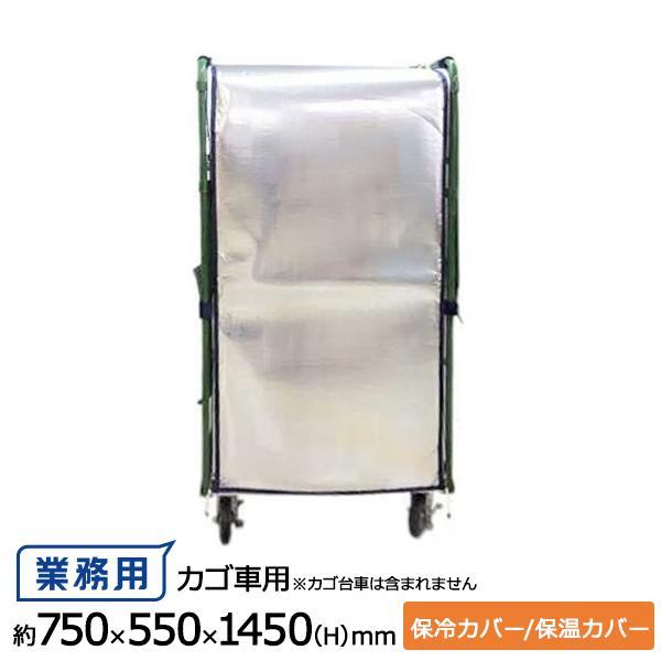 【全国】カゴ台車用保冷カバー(保温カバー)外寸:約750(W)×550(D)×1450(H)mm