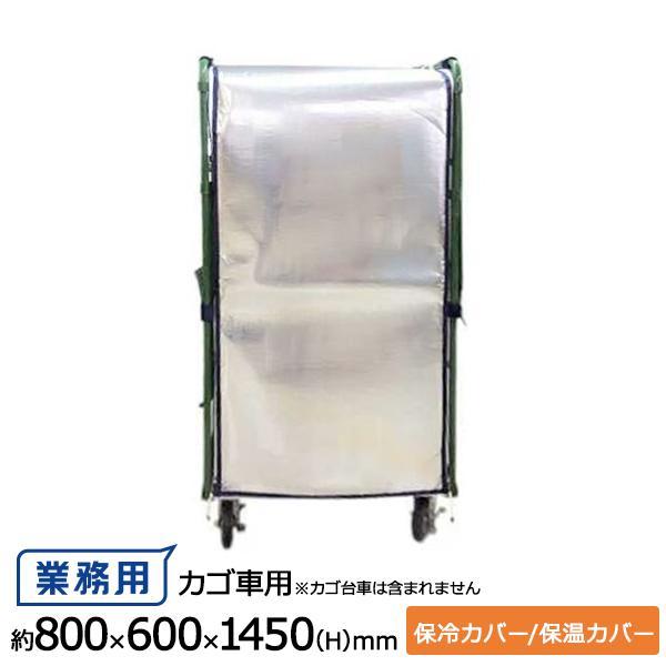 【全国】カゴ台車用保冷カバー(保温カバー)外寸:約800(W)×600(D)×1450(H)mm