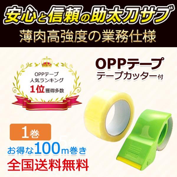 【全国】OPPテープ 48mm×100m巻 (透明) 1巻+テープカッターセット 梱包資材 梱包テープ セロテープ 透明テープ