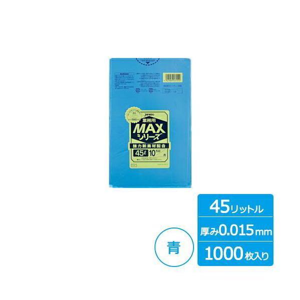 【全国】業務用ポリ袋 MAX 45リットル 青 0.015mm 1000枚 ゴミ袋 ジャパックス製