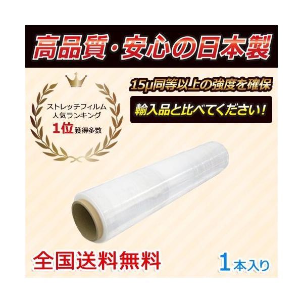 ストレッチフィルム SY 500mm×300m巻 1巻 15μ(15ミクロン)相当品!