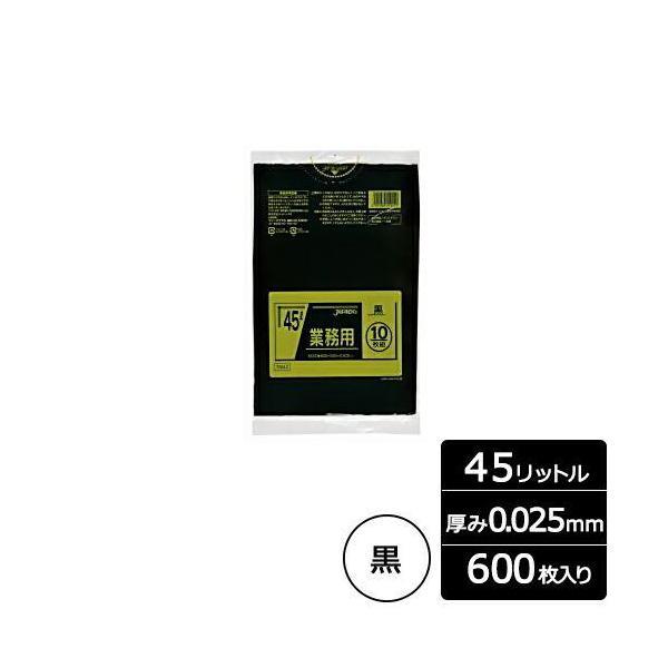 【全国】業務用ポリ袋 45リットル 黒 0.025mm 600枚 ゴミ袋 ジャパックス製
