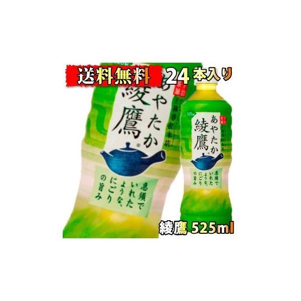 綾鷹(525mL*24本入緑茶日本茶お茶コカ・コーラコカコーラ