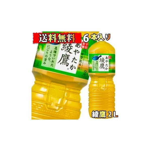 綾鷹(2L*6本入緑茶 日本茶お茶コカ・コーラコカコーラ
