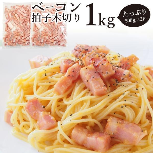 ベーコン 拍子木切り 角柱カット 1kg(500g×2P 業務用 ベーコン 朝食 お試し 惣菜 同梱 弁当 まとめ買い割引